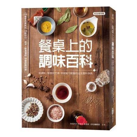 餐桌上的調味百科:從調味、製醬到烹調,掌握配方精髓的完美醬料事典