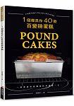 一個模具作40款百變磅蛋糕