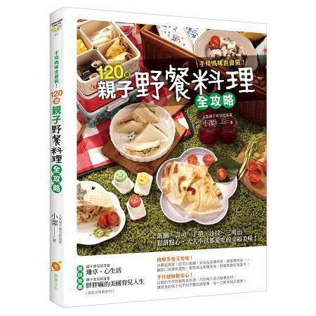 手殘媽咪也會做!120道親子野餐料理全攻略:飯糰、壽司、手捲、沙拉、三明治、鬆餅點心,大人小孩都