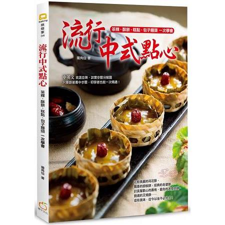 流行中式點心:茶粿、酥餅、糕點、包子饅頭一次學會
