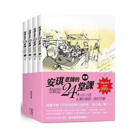 安琪老師的24堂課(4書+2DVD)套書
