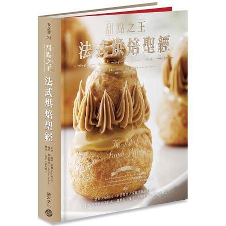 甜點之王法式烘焙聖經:烘焙大師誓言一本書教會大家做正統法式甜點,從科學原理到專業技法,讓烘焙