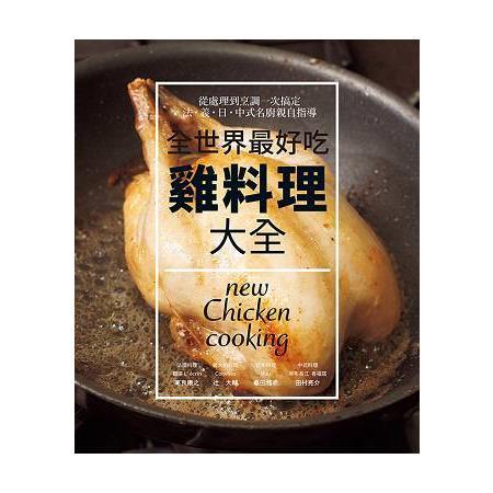 全世界最好吃 雞料理大全