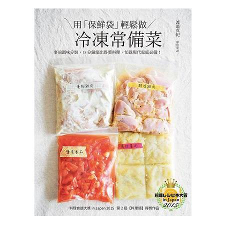 用「保鮮袋」輕鬆做 冷凍常備菜