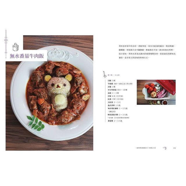 夢幻廚房在我家:手作安心食材X復刻名店美味X進化夢幻料理