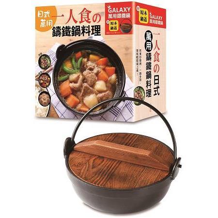 一人食日式萬用鑄鐵鍋料理(附:Galaxy萬用鑄鐵鍋)
