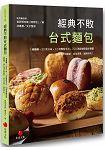 經典不敗台式麵包:1種麵糰+30款口味+12款整型手法+700張鉅細靡遺步驟圖結合復古與創新,成功率高