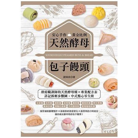 安心手作×黃金比例 天然酵母包子饅頭