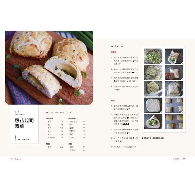 辣媽的百變菠蘿:51種多變的菠蘿麵包&12美味餡料
