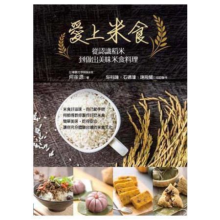 愛上米食:從認識稻米到做出美味米食料理