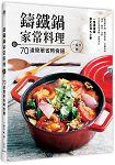 鑄鐵鍋家常料理:70道簡單省時食譜(附36支教學短片)