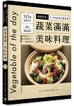 蔬菜滿滿美味料理!(雙書合裝本)蒸、炒、拌、烤,餐餐新吃法!