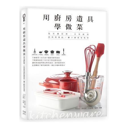 用廚房道具學做菜:從烹調原理、日常使用到料理嘗試,讓下廚更有效率
