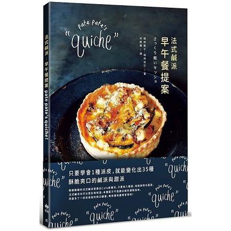 pate pate's quiche!法式鹹派早午餐提案:只要學會1種派皮,就能變化出35種酥脆爽口的鹹派與甜派