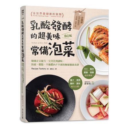 乳酸發酵的超美味常備泡菜,自己做