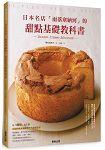 日本名店「雨落塞納河」的甜點基礎教科書:0失敗教學×11種麵糊×30款美味甜點