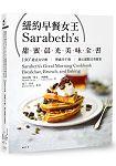 紐約早餐女王Sarabeth,s甜蜜晨光美味全書:130+道活力早餐.豐盛早午餐.暖心甜點完美提案