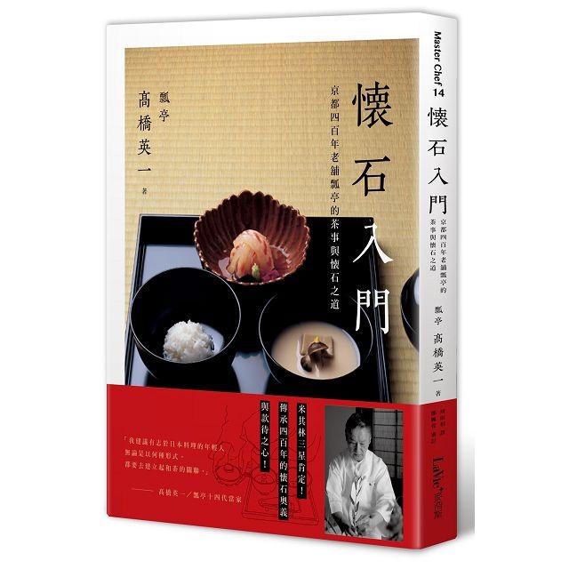 懷石入門:京都四百年老舖瓢亭的茶事與懷石之道