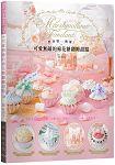 世界第一簡單!可愛無敵的棉花糖翻糖甜點:399張詳盡步驟圖解,3種材料、免開火、小朋友也能一起輕鬆做