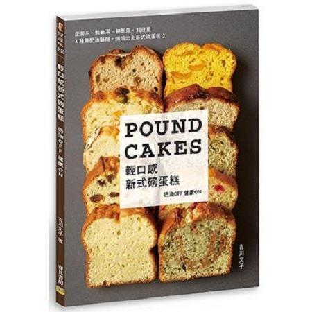 輕口感新式磅蛋糕