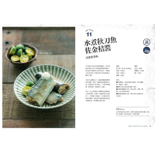 漁家女兒的魚鱻食帖:煮魚知魚,讓你愛上吃魚!