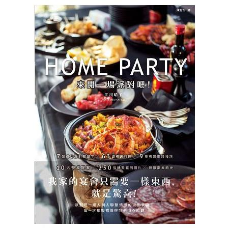 來開一場派對吧!:10大餐桌風格提案X63道聚會料理