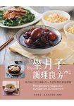 坐月子調理良方:提升陪月員烹調技巧,為產婦塑造健康體魄(中英對照)
