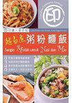 印傭入廚手記:超易煮粥粉麵飯(中印對照)