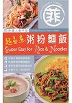 菲傭入廚手記:超易煮粥粉麵飯(中英對照)