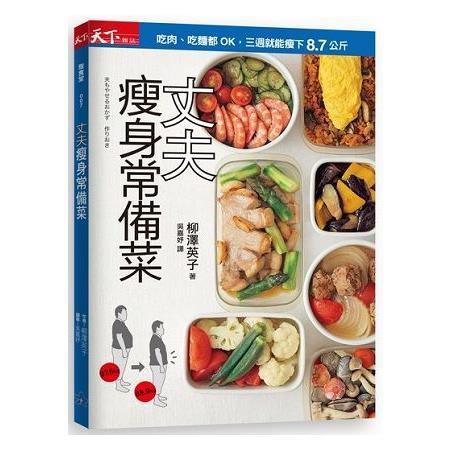 丈夫瘦身常備菜:吃肉、吃麵都OK,丈夫三週瘦下8.7公斤
