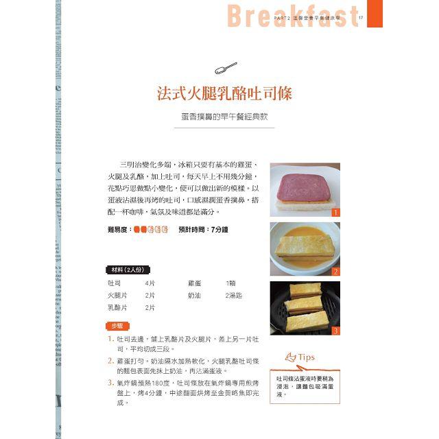 氣炸鍋,零失敗:80道美味提案:炸、烤、煎、烘、焗、醬燒,一鍋多用!