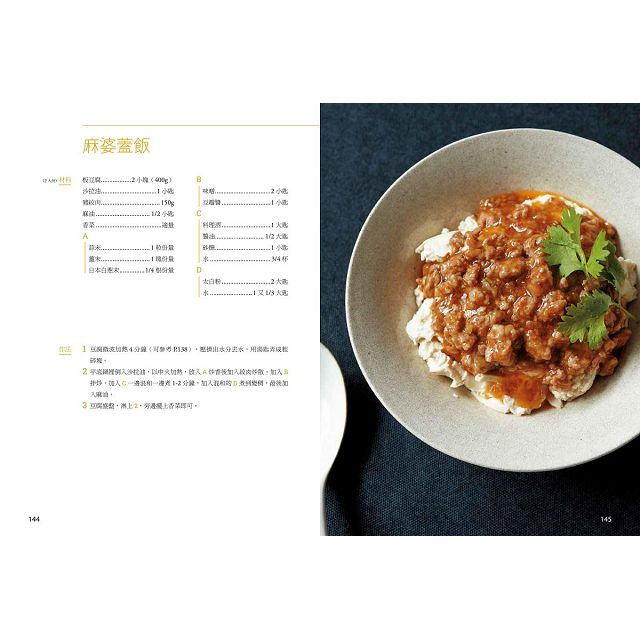 減醣豆腐料理122