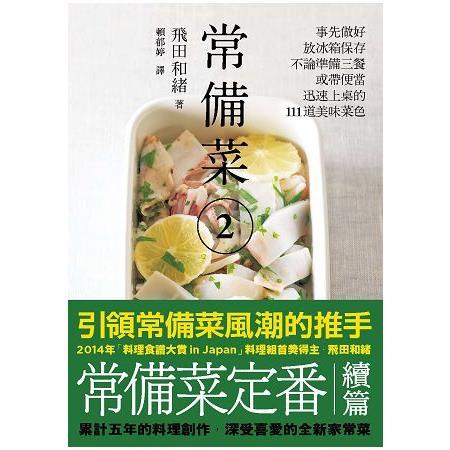 常備菜2:事先做好放冰箱保存,不論準備三餐或帶便當,迅速上桌的111道美味菜色