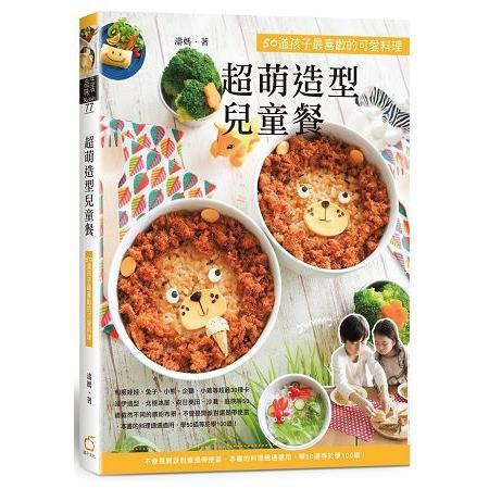 超萌造型兒童餐:50道孩子最喜歡的可愛料理