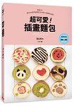 超可愛!插畫麵包:風靡IG!連CNN都來報導的日本超人氣麵包食譜!