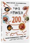 下班後只想輕鬆煮200:一鍋到底×省時3步驟,22位人氣料理家的日常好食