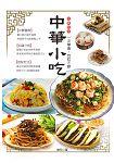 一次學會,百吃不厭!不藏私的中華小吃