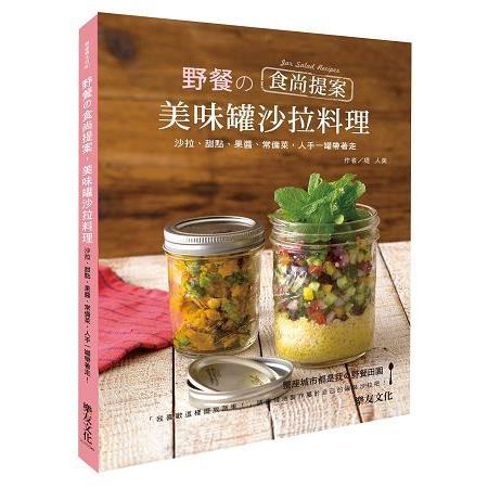 野餐の食尚提案,美味罐沙拉料理:沙拉、甜點、果醬、常備菜,人手一罐帶著走!