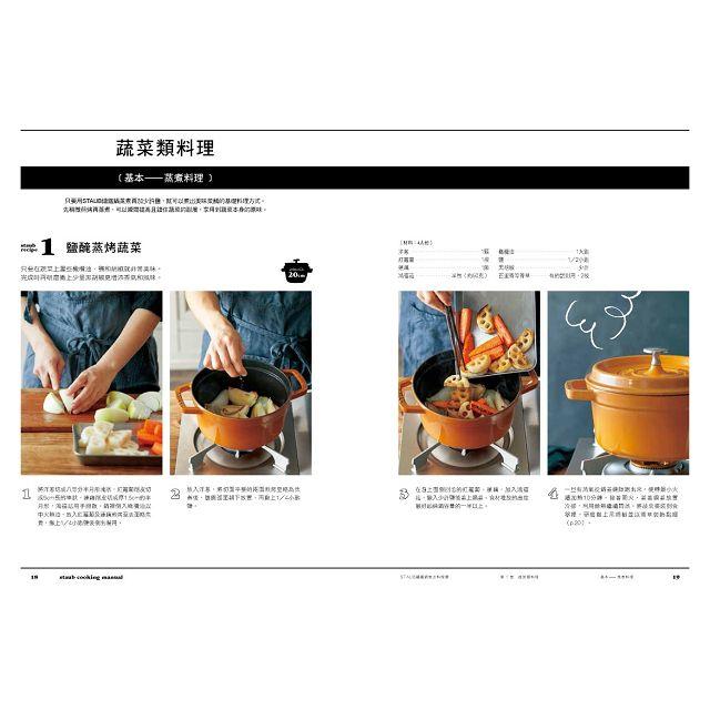 STAUB鑄鐵鍋無水料理書:將所有食材美味原版封存、濃縮、提升於一鍋的料理新潮流