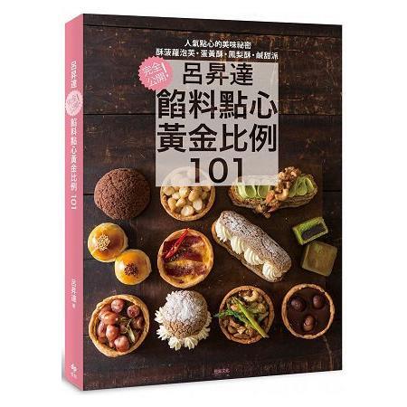 呂昇達餡料點心黃金比例101:完全公開!酥菠蘿泡芙、蛋黃酥、鳳梨酥、鹹甜派人氣點心的美味祕密