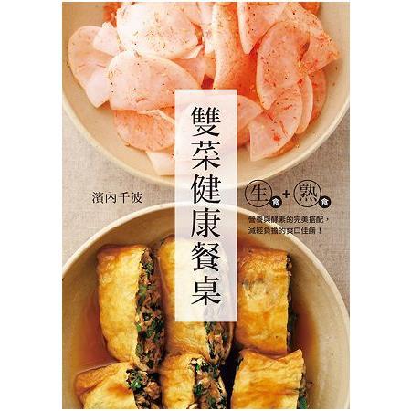 生食+熟食:雙菜健康餐桌