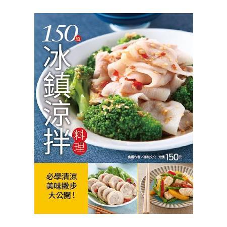 150道冰鎮涼拌料理