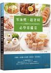 零油煙×超省時必學常備菜:小小米桶的250個廚房關鍵重點!免看顧、好清潔、一菜多變化!