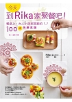 今天,到Rika家聚餐吧!餐桌上,大人小孩都喜歡的100道快樂食譜