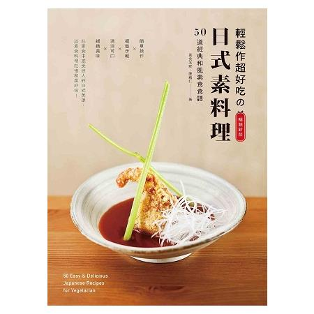 輕鬆作超好吃的日式素料理(暢銷新版)