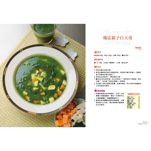 蔬食好料理2:饗瘦健康,樂齡美食你能做!