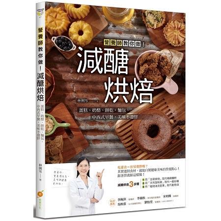 減醣烘培 :營養師教你做!蛋糕、奶酪、餅乾、麵包、中西式早餐,美味不發胖