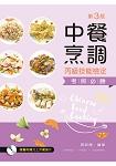 中餐烹調丙級技能檢定考照必勝(第三版)【附示範影片光碟】