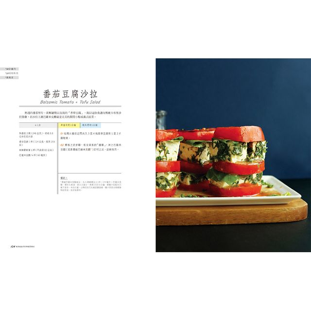 極簡純蔬者的無麩質餐桌:一鍋到底X30分鐘X10項食材,雜食者也熱愛的豐盈口感,改變你的餐桌與生活!