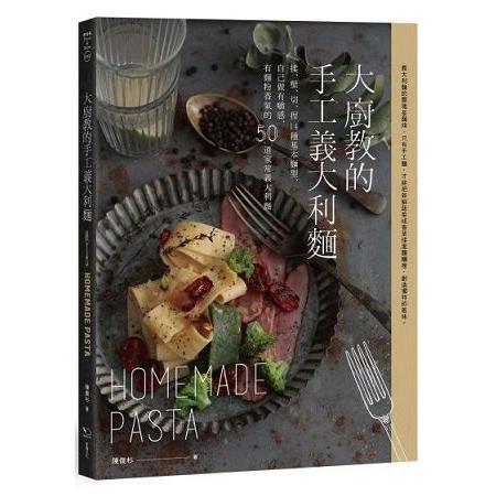 大廚教的手工義大利麵:揉、壓、切、捏14種基本造型,自己做有嚼感、有麵粉香氣的50道家常義大利麵(
